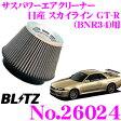 【本商品エントリーでポイント7倍!】BLITZ ブリッツ No.26024 日産 スカイライン GT-R(BNR34)用 サスパワー コアタイプエアクリーナー SUS POWER AIR CLEANER