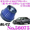 【4/18はP2倍】BLITZ ブリッツ No.56075 三菱 ランサーエボリ...