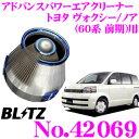 BLITZ ブリッツ No.42069トヨタ ヴォクシー/ノア(60系 前期)...