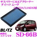 BLITZ ブリッツ エアフィルター SD-66B 59582 ダイハツ ムーヴ(L175S L185S)用 サスパワーエアフィルターLM SUS POWER AIR FILTER LM 純正品番17801-B2050対応品