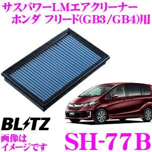 吸気系パーツ, エアクリーナー・エアフィルター BLITZ SH-77B 59583 (GB3GB4) LM SUS POWER AIR FILTER LM 17220-RB0-000