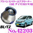 BLITZ ブリッツ No.42203 日産 デイズ(B21W)用 アドバンスパワー コアタイプエアクリーナー ADVANCE POWER AIR CLEANER