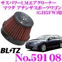 【3/1はP2倍】BLITZ ブリッツ No.59108 マツダ アテンザスポ...