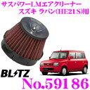 BLITZ ブリッツ No.59186 スズキ ラパン(HE21S)用 サスパワー コアタイプLM エアクリーナーSUS POWER CORE TYPE LM-RED