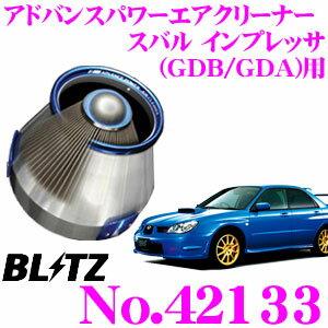 吸気系パーツ, エアクリーナー・エアフィルター BLITZ No.42133 (GDBGDA) ADVANCE POWER AIR CLEANER