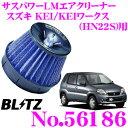 【3/1はP2倍】BLITZ ブリッツ No.56186 スズキ KEI KEIワーク...