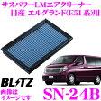 BLITZ ブリッツ エアフィルター SN-24B 59515 日産 エルグランド(E51系)用 サスパワーエアフィルターLM SUS POWER AIR FILTER LM 純正品番AY120-NS001/16546-V0100対応品