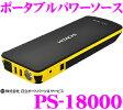 HITACHI 日立オートパーツ&サービス PS-18000 ポータブルパワーソース 【1台5役のポータブル電源】