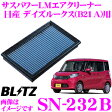 BLITZ ブリッツ エアフィルター SN-232B 59612 日産 デイズルークス(B21A)用 サスパワーエアフィルターLM SUS POWER AIR FILTER LM 純正品番16546-6A00B対応品