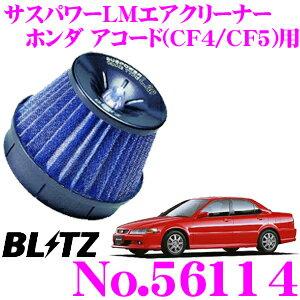 吸気系パーツ, エアクリーナー・エアフィルター BLITZ No.56114 (CF4 CF5) LM SUS POWER CORE TYPE LM
