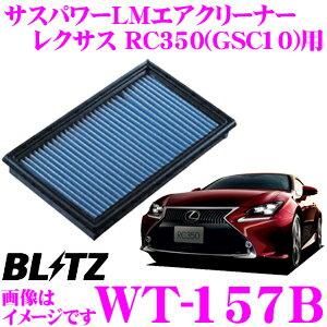 BLITZ ブリッツ エアフィルター WT-157B 59546 レクサス RC350(GSC10)用 サスパワーエアフィルターLM SUS POWER AIR FILTER LM 純正品番17801-31170-79対応品画像