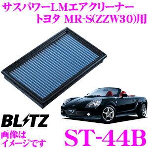 吸気系パーツ, エアクリーナー・エアフィルター BLITZ ST-44B 59508 MR-S(ZZW30) LM SUS POWER AIR FILTER LM 17801-16020