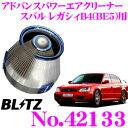 BLITZ ブリッツ No.42133 スバル レガシィB4(BE5)用 アドバン...