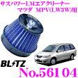 BLITZ ブリッツ No.56104 マツダ MPV(LW3W)用 サスパワー コアタイプLM エアクリーナーSUS POWER CORE TYPE LM