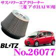 BLITZ ブリッツ No.26077 三菱 アイ(HA1W)用 サスパワー コアタイプエアクリーナー SUS POWER AIR CLEANER