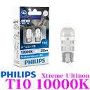 PHILIPS フィリップス 1279610000X2 X-treme Ultinon LED T10 360° ルームランプ T10タイプ/10000K/55lm