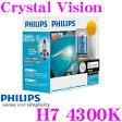 フィリップス PHILIPS H7-2 4300K H7 ハロゲンバルブ クリスタルヴィジョン4300K