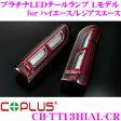 コプラスジャパン COPLUS JAPAN CB-TT13HIAL-CR プラチナLEDテールランプ Lモデル for ハイエース 【トヨタ ハイエース/レジアスエース(200系)専用品】 【3D LEDの立体感が究極の美しさをテールに宿す!】