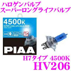 ライト・ランプ, ヘッドライト PIAA HV206 4500K H7 55W 2