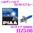 PIAA ピア HZ506 ヘッドライト/フォグランプ用ハロゲンバルブ ストラトスブルー 6000K H7 55W 【1年保証/車検対応】