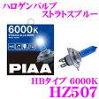 PIAA ピア HZ507 ヘッドライト/フォグランプ用ハロゲンバルブ ストラトスブルー 6000K HB 55W 【1年保証/車検対応】