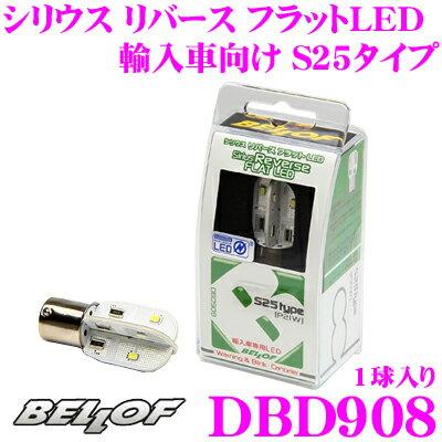 BELLOF ベロフ DBD908Sirius Reverse FLAT LEDシリウス リバース フラットLED 輸入車向け【S25タイプ/1個入り/車検対応】