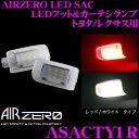 【4/9〜4/16はエントリーで最大P38.5倍】AIRZERO LED SAC ト...