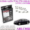 AIRZERO LEDルームランプ LED COMP ARLC802 レクサス ANF10 H...