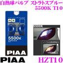 PIAA ピア 白熱球バルブ ストラトスブルー HZT105500K/T10/2個入/車検対応【ポジション/ルームランプ等】