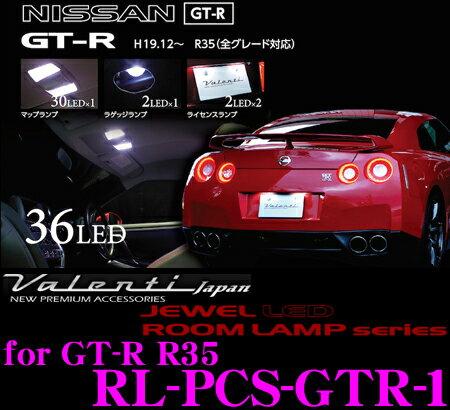ライト・ランプ, ルームランプ Valenti RL-PCS-GTR-1 R35 GT-R LED