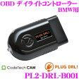 CODE TECH コードテック PL2-DRL-B001 PLUG DRL! OBD デイライトコントローラー 【OBDII差し込みでLEDポジションランプをデイライト化!!】 【BMW i3/i8/F20/F30/F25/F16 などに適合】