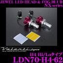 Valenti ヴァレンティ LDN70-H4-62 ジュエルLEDヘッド&フォグバルブ NX H4 Hi/Loタイプ 【ヘッドライト専用 付属フィルムにより3000K/6200K/6700Kの選べる3カラー】