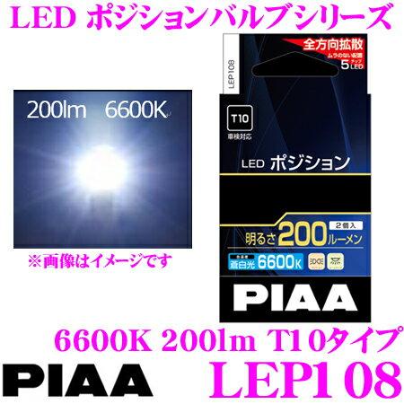 ライト・ランプ, フォグランプ・デイランプ PIAA LED LEP108 T10 200 6600K