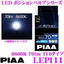 PIAA ピア LEDポジションバルブ LEP111 T10タイプ 70ルーメン 6600K 安心の車検対応設計