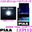 PIAA ピア LEDポジションバルブ LEP112 T10タイプ 70ルーメン 6000K 安心の車検対応設計