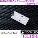 CODE TECH コードテック CL134 core LED IT-B BMW専用トランクルームランプ用LEDバルブ LED基板交換タイプ 1個入り