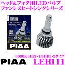 PIAA ピア ヘッドライト&フォグ用LEDバルブ ファンレスヒートシンクシリーズ LEH111 HB3/HB4/HIR1/HIR2タイプ 6000K 安心の3年保証!車検対応品!!