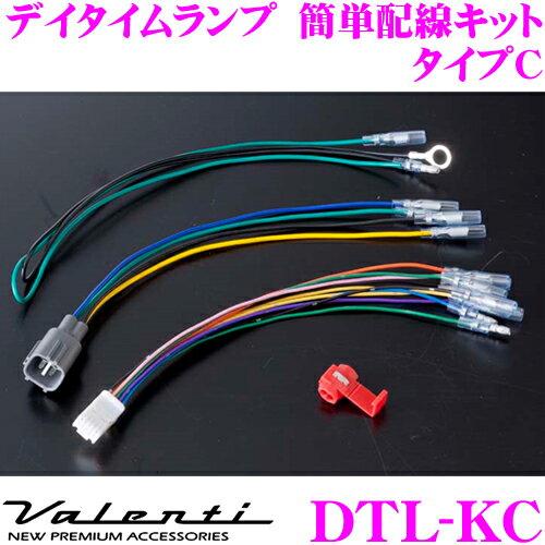 ライト・ランプ, その他 Valenti DTL-KC LED C ON!