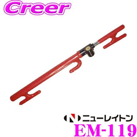 盗難防止・セキュリティ, ロック  EM-119 10t! !