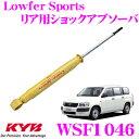 【4/18はP2倍】KYB カヤバ ショックアブソーバー WSF1046 ト...
