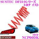 TANABE タナベ ローダウンサスペンション NCP60DK トヨタ イ...