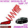 TANABE タナベ ローダウンサスペンション ZRR80WDK トヨタ ノア・ヴォクシー ZRR80W(H26.1〜)用SUSTEC DF210 F 35〜45mm R 55〜65mmダウン 車両1台分 車検対応