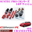 TANABE タナベ SUSTEC PRO CR CRANE11WK トヨタ ウィッシュ ANE11W用ネジ式車高調整サスペンションキット 車検対応 ダウン量:F 32〜52mm R 17〜62mm