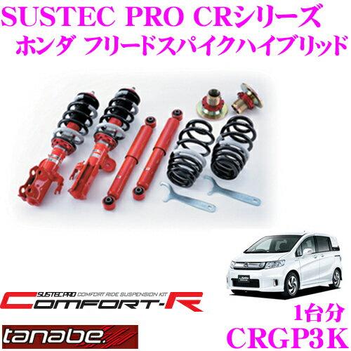 サスペンション, 車高調整キット TANABE SUSTEC PRO CR CRGP3K GP3 :F 351mm R 3360mm
