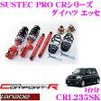 TANABE タナベ SUSTEC PRO CR CRL235SK ダイハツ エッセ L235S用ネジ式車高調整サスペンションキット 車検対応 ダウン量:F 0〜50mm R 27〜53mm