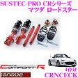 TANABE タナベ SUSTEC PRO CR CRNCECK マツダ ロードスター NCEC用ネジ式車高調整サスペンションキット 車検対応 ダウン量:F 10〜68mm R 5〜63mm