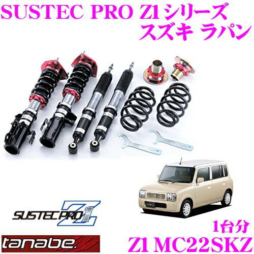 サスペンション, 車高調整キット TANABE SUSTEC PRO Z1 Z1MC22SKZ HE21S1 :F 071R 1036