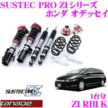 TANABE タナベ SUSTEC PRO Z1 Z1RB1K ネジ式車高調整サスペンションキット 【ホンダ オデッセイ RB1/車両1台分セット 車検対応 ダウン量:F 25〜79/R 32〜71 】