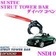 TANABE タナベ ストラットタワーバー NSD10 ダイハツ L880K コペン用【ボディ剛性向上とエンジンルームのドレスアップに!】