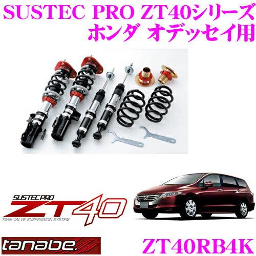 サスペンション, 車高調整キット TANABE ZT40RB4K SUSTEC PRO ZT40 :F -6-65mm R-40-74mm